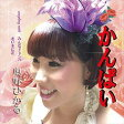 奥野ひかる/かんぱい(CD)