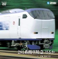 281系関空特急 はるか (京都〜関西空港) [DVD]