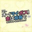 [送料無料] (オリジナル・サウンドトラック) TBS系 火曜ドラマ オー!マイ・ボス!恋は別冊で オリジナル・サウンドトラック [CD]