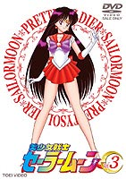 美少女戦士セーラームーン VOL.3(DVD) ◆20%OFF!