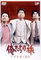 俺たちの旅 ニ十年目の選択(DVD) ◆20%OFF!