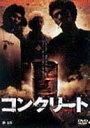 コンクリート(DVD) ◆20%OFF!