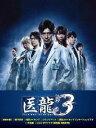 《送料無料》医龍 Team Medical Dragon 3 DVD-BOX(DVD)