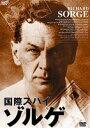 国際スパイ・ゾルゲ(DVD) ◆20%OFF!