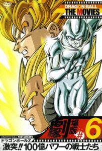 ★東映まつりDRAGON BALL THE MOVIES #06 ドラゴンボールZ 激突!!100億パワーの戦士たち(DVD)
