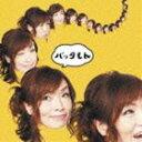 【CD SALE】清水ミチコ/バッタもん(CD) ◆12%OFF!