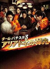 チーム・バチスタ3 アリアドネの弾丸 DVD-BOX(初回仕様)(DVD) ◆20%OFF!