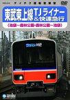 東武東上線TJライナー&快速急行(池袋〜森林公園・森林公園〜池袋)(DVD)