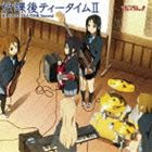 放課後ティータイム/TVアニメ けいおん!! 劇中歌集 放課後ティータイム II(通常盤/2CD)(CD)