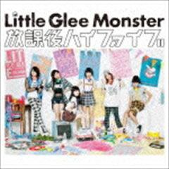 Little Glee Monster/放課後ハイファイブ(初回生産限定盤/CD+DVD)(CD)