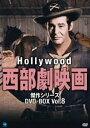 ハリウッド西部劇映画傑作シリーズ DVD-BOX Vol.8 [DVD]
