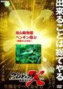 プロジェクトX 挑戦者たち 第IX期 旭山動物園 ペンギン翔ぶ〜閉園からの復活〜(DVD) ◆20%OFF!