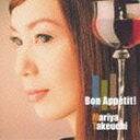 竹内まりや  Bon Appetit! CD