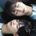 欅坂46 / 黒い羊(TYPE-C/CD+Blu-ray) ...