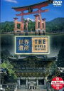 世界遺産 日本編4 (厳島神社/日光社寺)(DVD) ◆20%OFF!