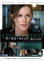 リーガル・マインド〜裏切りの法廷〜(Blu-ray)