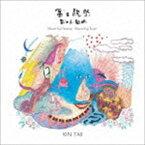 金大偉/冨士祝祭 〜冨士山組曲〜(CD)