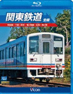 ビコムブルーレイ展望 関東鉄道 全線(Blu-ray)