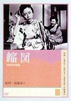 縮図(DVD)