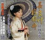 日向みな / 長良川鵜飼舟/Tokyo迷子 [CD]