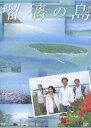 【歳末特価】瑠璃の島 DVD-BOX(DVD) ◆26%OFF!