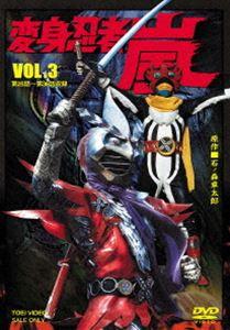 変身忍者 嵐 VOL.3 [DVD]