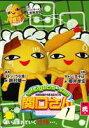 万田兄弟PRESENTS 関口さん1 その弐(DVD) ◆20%OFF!
