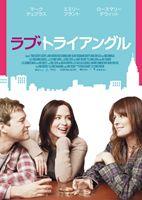 ラブ・トライアングル(DVD)