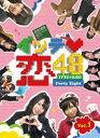 イッテ恋48 VOL.1【初回限定版】(DVD) ◆20%OFF!