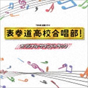 《送料無料》(オリジナル・サウンドトラック) TBS系 金曜ドラマ 表参道高校合唱部! オリジナ...