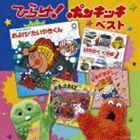 決定盤!!: ひらけ!ポンキッキ ベスト(CD)