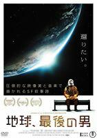 地球、最後の男(DVD)