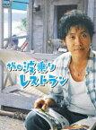the 波乗りレストラン(DVD)