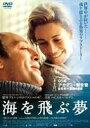 海を飛ぶ夢(期間限定)(DVD) ◆20%OFF!