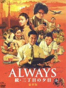 ★サマーセールALWAYS 続・三丁目の夕日 豪華版(限定生産)(DVD) ◆25%OFF!