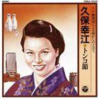 久保幸江/トンコ節(オンデマンドCD)(CD)