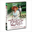 ドライビング Miss デイジー [DVD]
