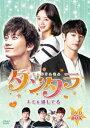 タンタラ〜キミを感じてるDVD-BOX [DVD]