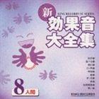 《送料無料》新・効果音大全集8(CD)