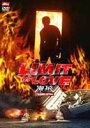 予約限定!大特価!!★LIMIT OF LOVE 海猿 プレミアム・エディション ◆26%OFF!