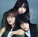 欅坂46 / 黒い羊(TYPE-D/CD+Blu-ray) ...