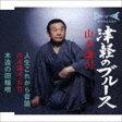 山本謙司/津軽のブルース/人生これから音頭/木造の田植唄(CD)