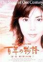 松嶋菜々子の百年の物語 第一部 愛と憎しみの嵐(DVD)