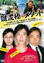 鍵泥棒のメソッド(DVD)
