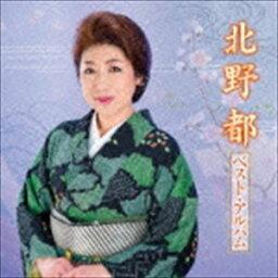 北野都 / 北野都 ベスト・アルバム [CD]