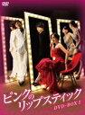 ピンクのリップスティック DVD-BOX 1(DVD) ◆20%OFF!