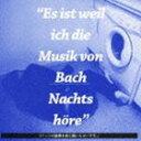 サカナクション/バッハの旋律を夜に聴いたせいです。(初回限定盤)(CD)