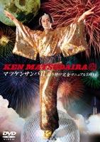 マツケンサンバ2 振り付け完全マニュアルDVD(DVD)