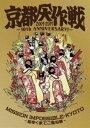 10-FEET/京都大作戦2007-2017 10th ANNIVERSARY ! 〜心ゆくまでご覧な祭〜(通常盤) [DVD]