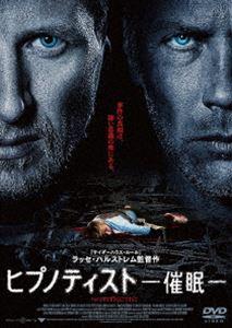 ヒプノティスト 催眠(DVD)